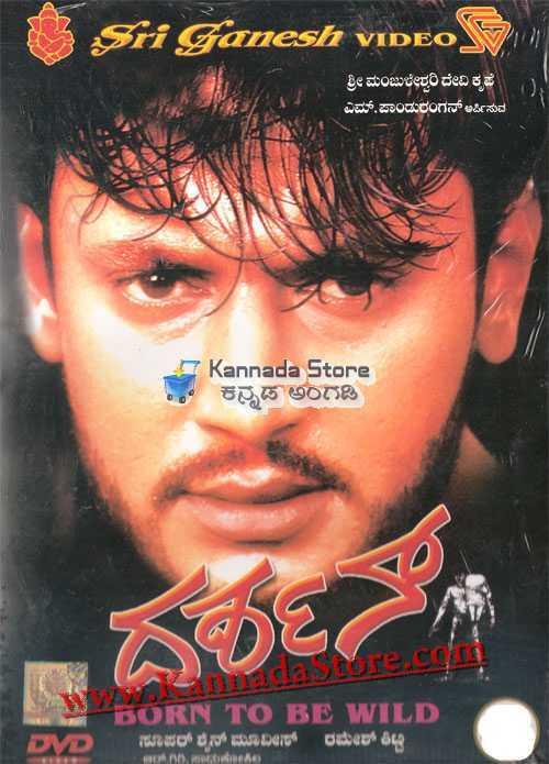 Bulbul Kannada Movie Songs