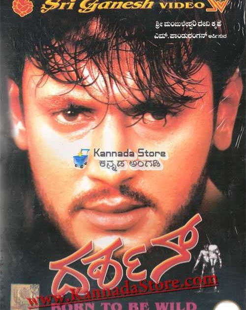 Kannada Devotional Video Songs