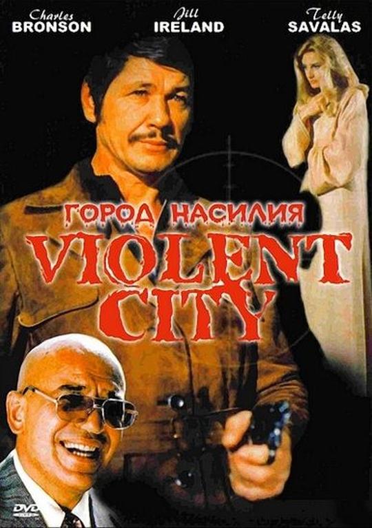 The Family (1970) Citta violenta