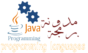 مدونة برمجة programming languages