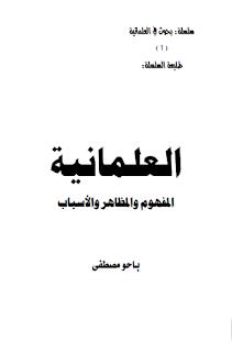 حمل كتاب العلمانية المفهوم والمظاهر والأسباب - باحو مصطفى
