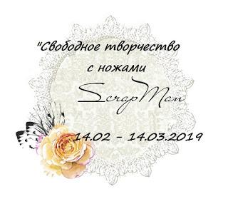 Св. тв-во ScrapMan 14/03