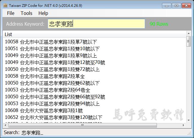台灣3+2郵遞區號查詢,可用關鍵字路名查詢三加二郵遞區號,TaiwanZipCode 免安裝版下載