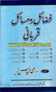 Fazail o Masail Qurbani By Maulana Muhammad Ilyas Ghumman