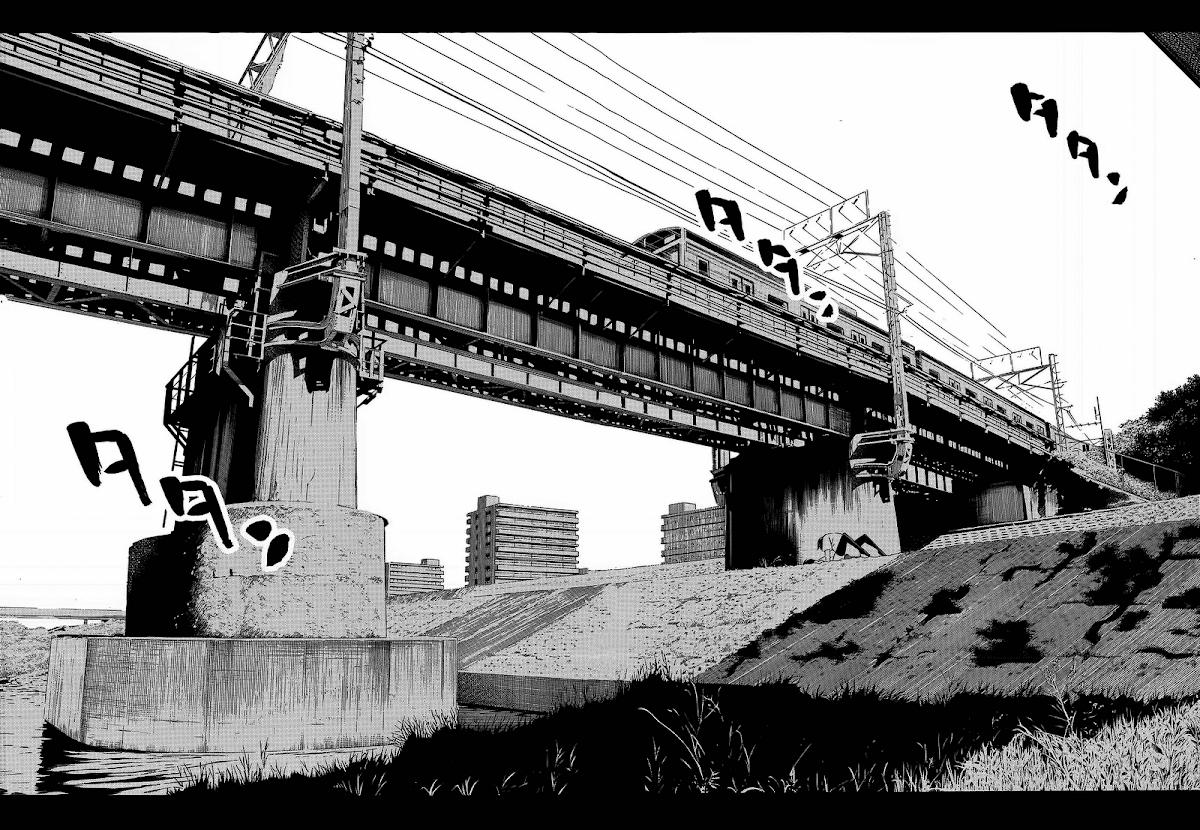 Uwa Koi chap 001
