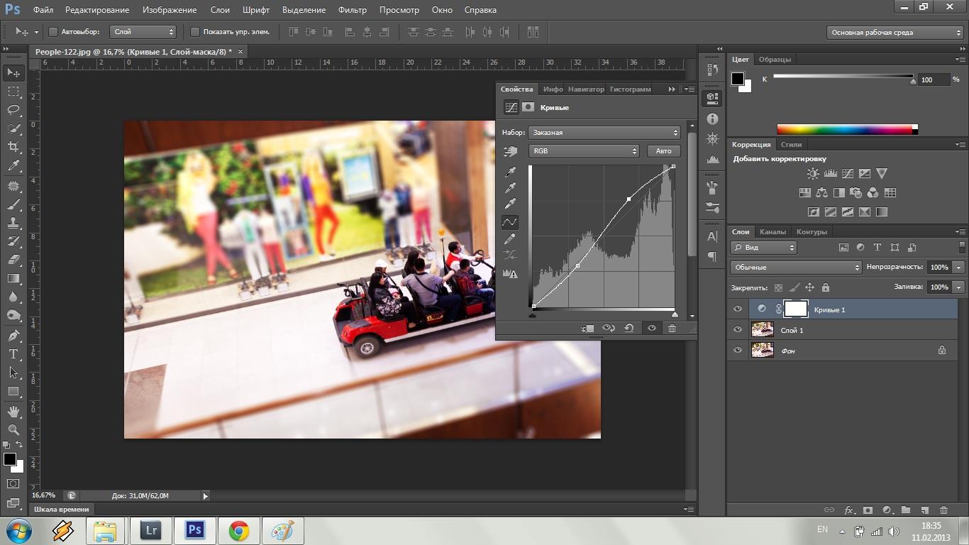 Наложение изображений - Уроки Photoshop 64