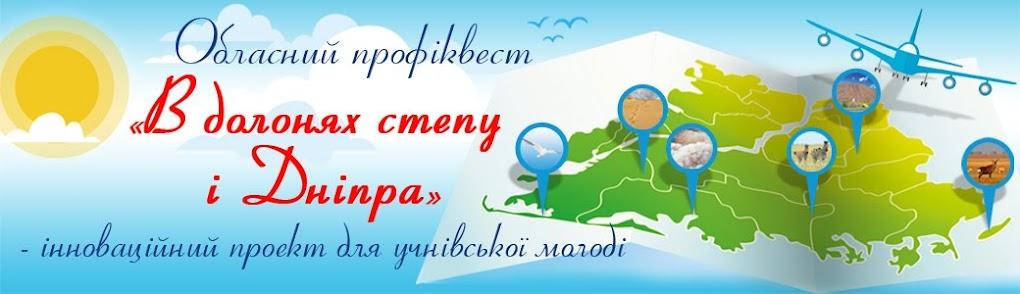 В долонях степу і Дніпра
