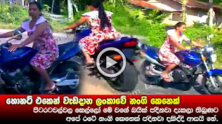 Honda Hornet 250cc - Riding Sri Lankan Girl