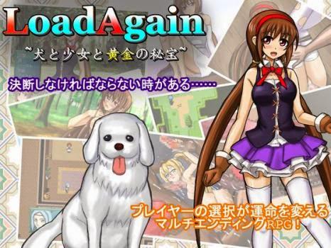 [PC][LoadAgain ~犬と少女と黄金の秘宝~ Ver1.01] exe (JPN) Download