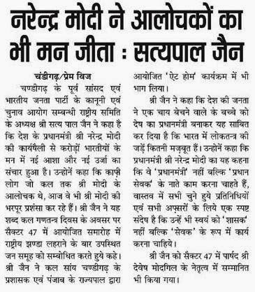 नरेन्द्र मोदी ने आलोचकों का भी मन जीता : सत्य पाल जैन