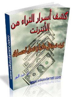 تحميل كتاب اسرار الثراء من الانترنت