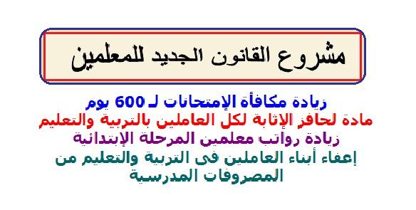 """حافز إثابة للمعلمين ومكافأة الامتحانات """" 600 يوم """" بالقانون الجديد وزيادة راتب معلمى ابتدائى"""