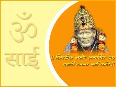 A Couple of Sai Baba Experiences - Part 220