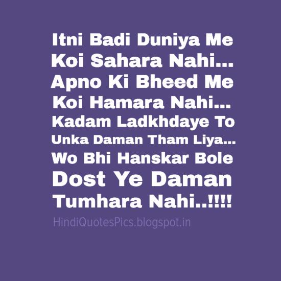 itni badi duniya me koi sahara nahi apno ki bheed me koi