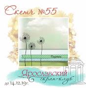 Скетч № 55 до 14.12.19