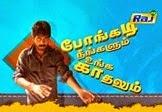 Pongadi Neengalum Unga Kaadhalum Movie   Team Interview Raj Tv May Day Special Full Program Show 01-05-2014