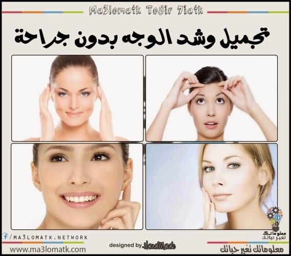 تجميل وشد الوجه بدون جراحة