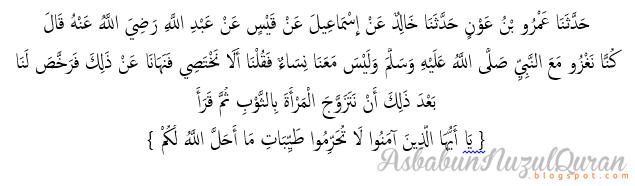 Quran Surat al Ma'idah ayat 87|Penjelasan