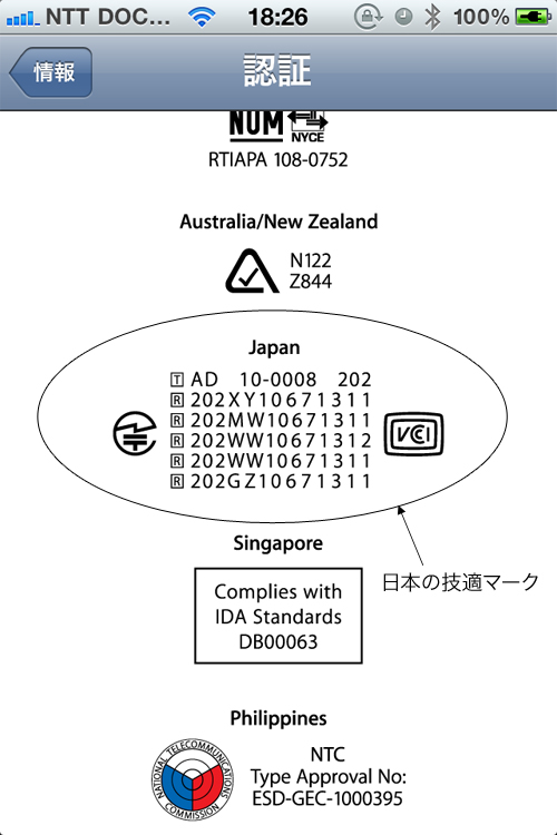 SimフリーiPhone4用にdocomoショップでFomaSimをminiSim(microSim)に交換してみた。