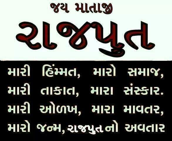 whatsappmsg: Rajput no avtar