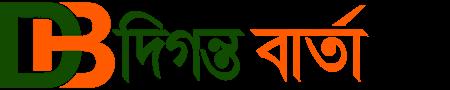 Diganta Barta 24 - দিগন্ত বার্তা ২৪