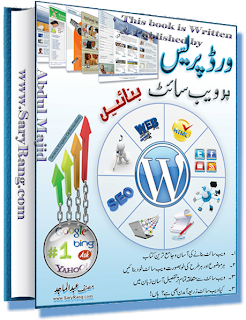 WordPress Urdu Book, Abdul Majid Book, WordPress in Urdu, Website Design Urdu Book