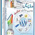 "First WordPress Urdu Book ""WordPress Per Website Banayen"""
