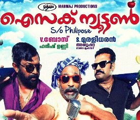 Watch Isaac Newton SO Philipose (2013) Malayalam Movie Online