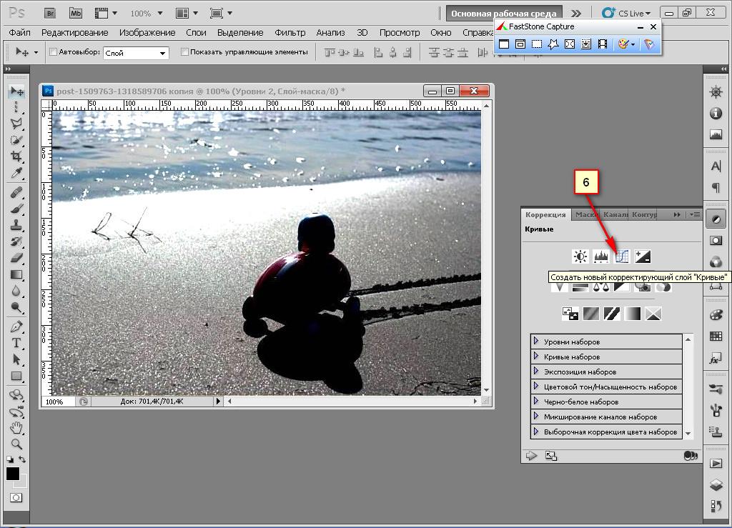 программа для высветления фото