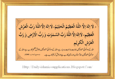 مقبول دُعائیں ۹