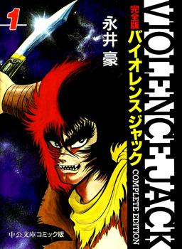 Violence Jack Manga