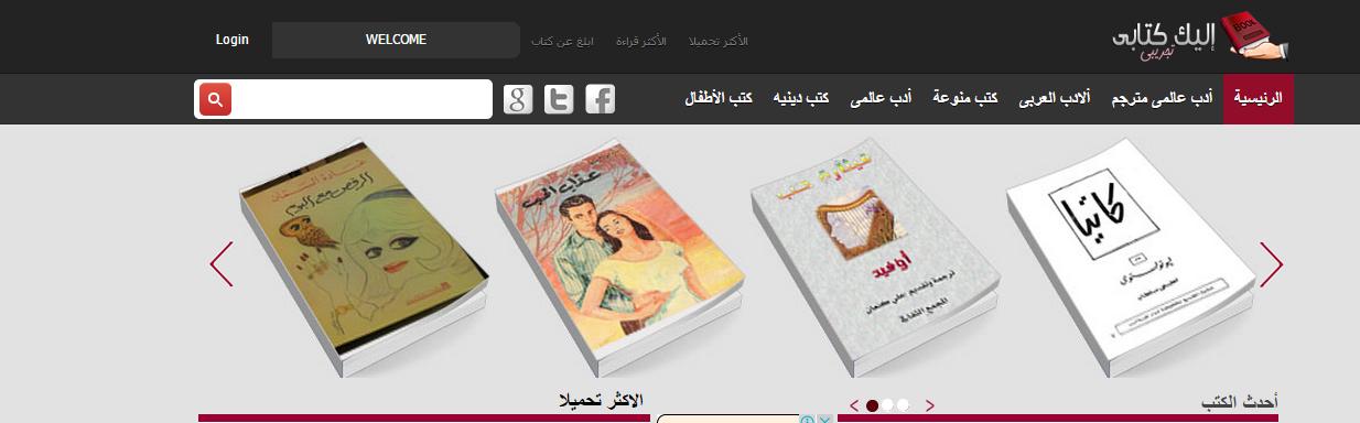افضل 6 مواقع تقدم جميع انواع الكتب | موقع إليك كتابي | حياة مدون