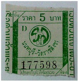 ตัวอย่าง รูปตั๋วเรือด่วนแห่งแม่น้ำเจ้าพระยา ราคา 5 บาท