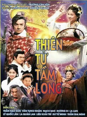 Thiên Tử Tầm Long - Dragon Love (1999) - USLT - 20/20