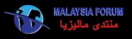 منتدى ماليزيا
