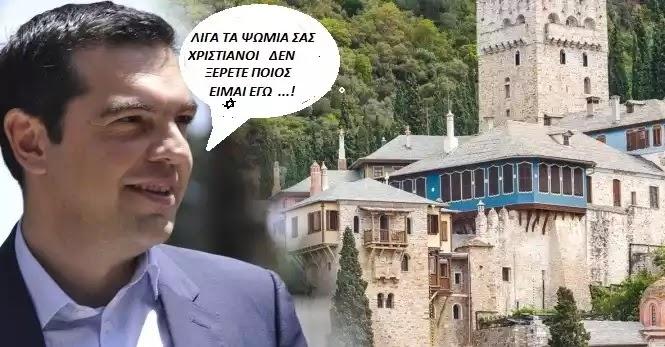 Το Άγιο Όρος δεν δέχεται τον Τσίπρα-ακυρώνεται η επίσκεψη