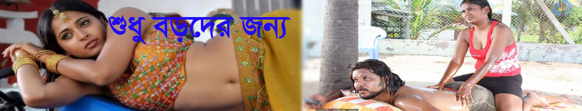 Joubon Jala | শুধু বড়দের জ়ন্য