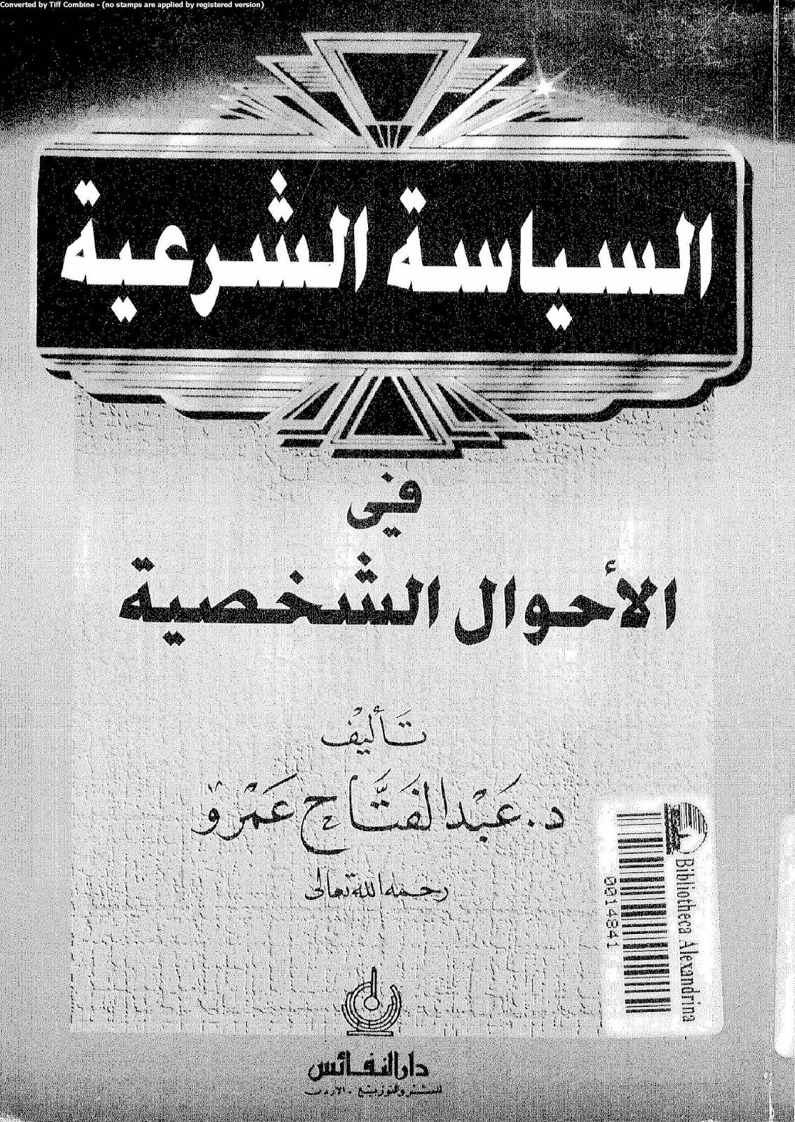 السياسة الشرعية في الأحوال الشخصية - عبد الفتاح عمرو
