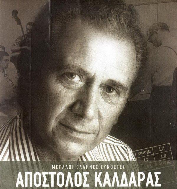 Μουσικό αφιέρωμα στον Απόστολο Καλδάρα στο Κηποθέατρο Αλεξανδρούπολης
