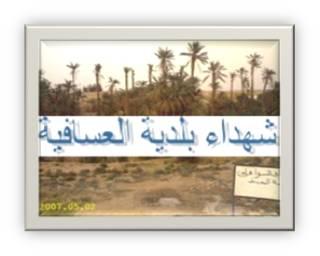 شهداء بلدية العسافية