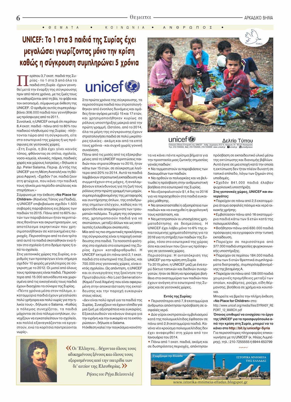 UNICEF: Το ένα στα τρία παιδιά της Συρίας