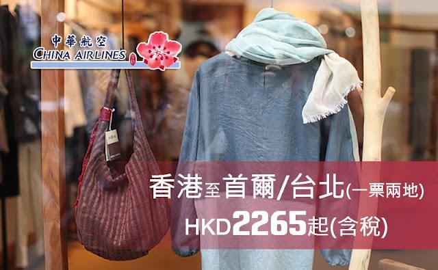一票韓台兩玩, 華航香港飛首爾及台北HK$2,030起,12月前出發。