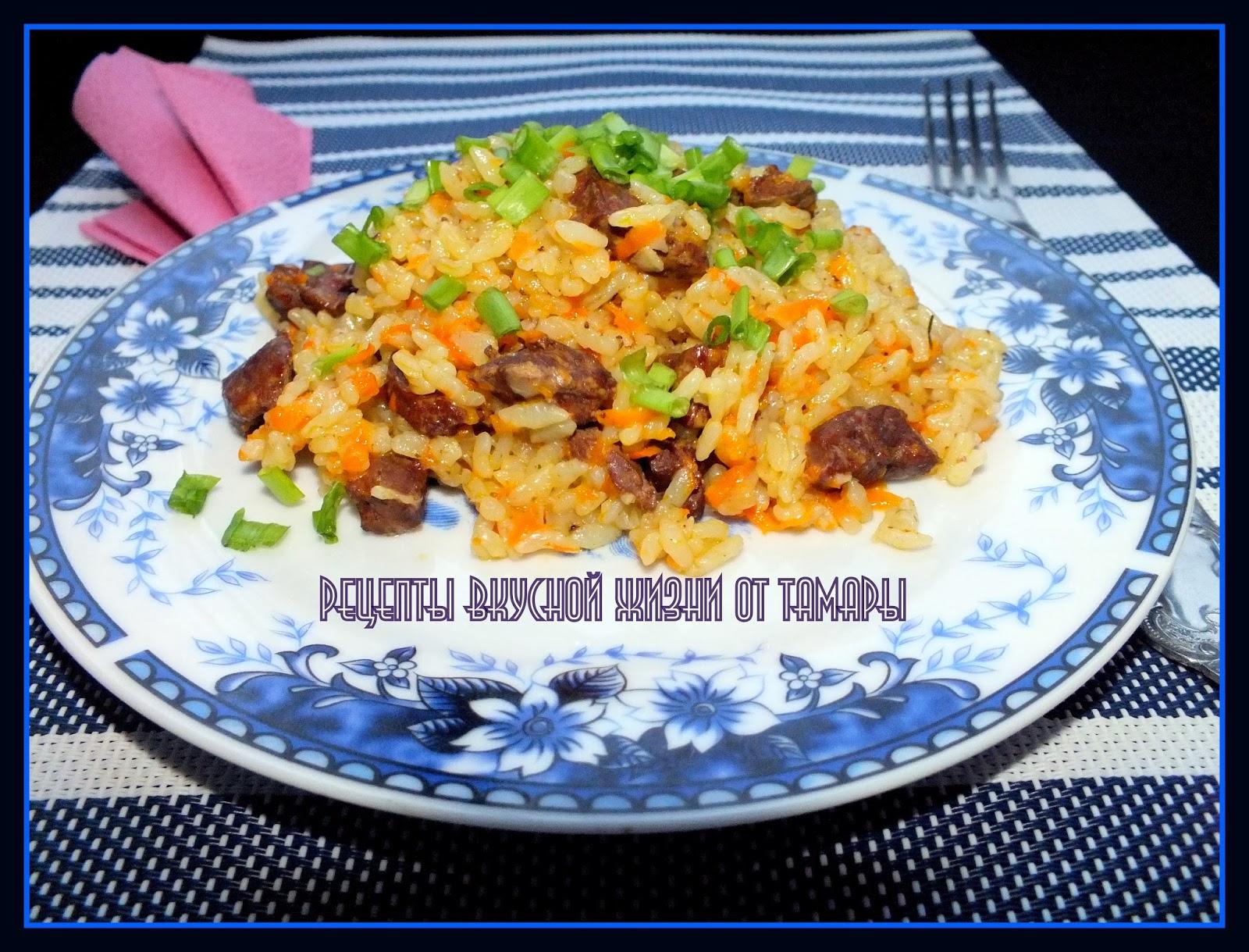 Как сделать рис с печенью 136