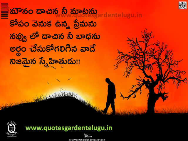 Best Telugu Friendship quotes 050714