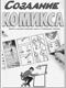 Создание комикса | Scott McCloud | Making Comics
