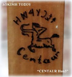 """ΔΟΚΙΜΗ ΤΟΞΟΥ """"CENTAUR Hun3"""""""