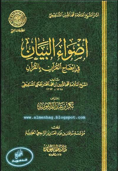 تحميل كتاب اضواء البيان للشيخ محمد الامين الشنقيطي pdf