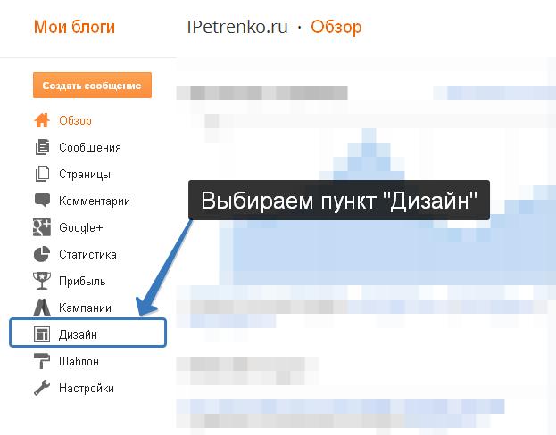 Как изменить название блога в Blogger