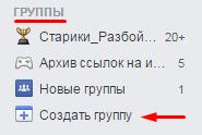 Создание группы в Фейсбук, пошаговая инструкция