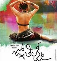 Jyothi Lakshmi 2015 Telugu Movie Watch Online